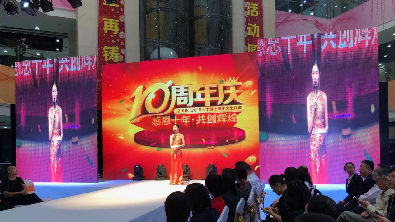 感恩十年 共创辉煌!浙江华贸鞋业服饰城十周年庆典活动完美落幕