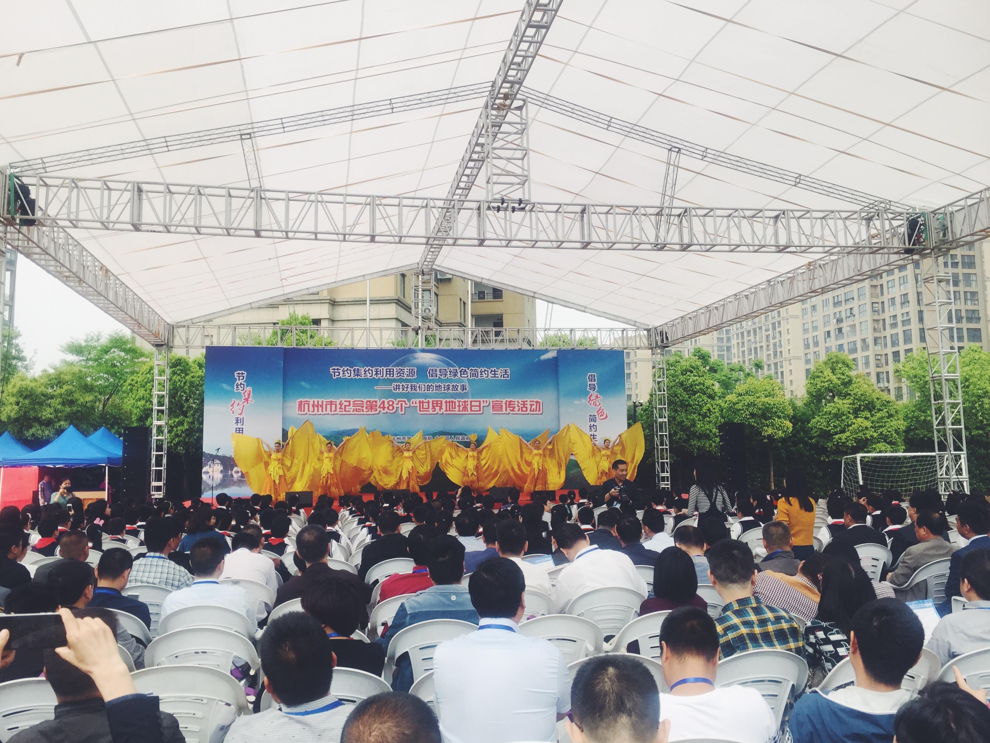 """杭州市纪念第48个""""世界地球日""""宣传活动在临平举行"""